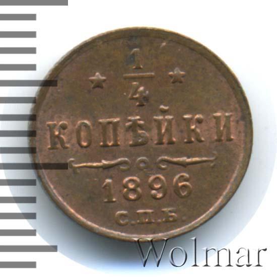 самых пять копеек 1896 г медь цена колонок пьезоэлектрическим