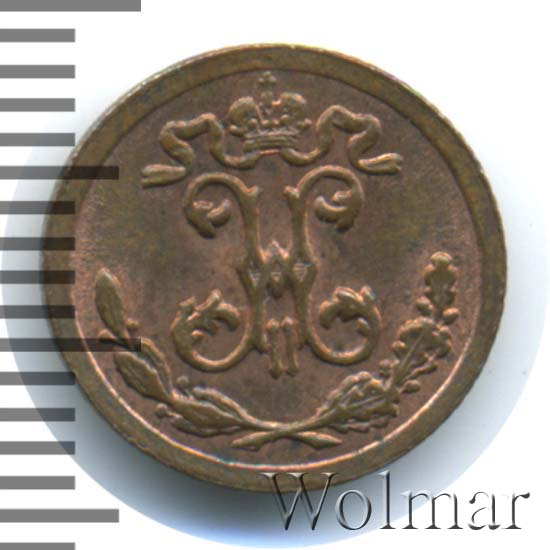 1/4 копейки 1896 г. СПБ. Николай II.
