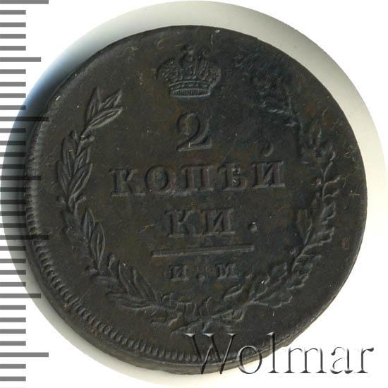 2 копейки 1811 г. ИМ МК. Александр I. Буквы ИМ МК