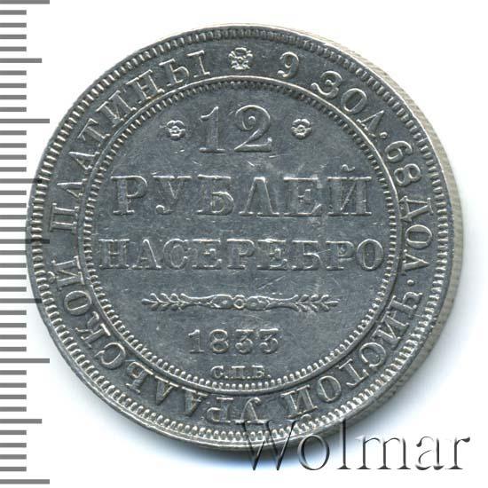 12 рублей 1833 г. СПБ. Николай I.