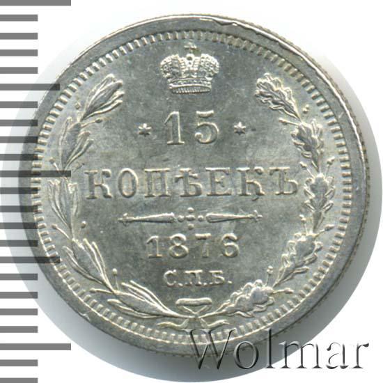 15 копеек 1876 г. СПБ HI. Александр II.