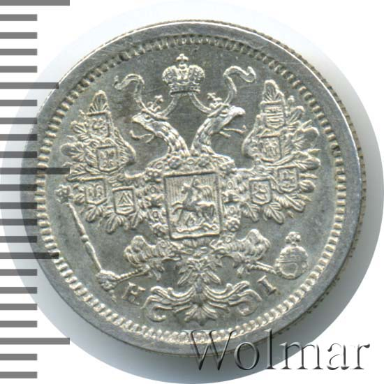 15 копеек 1876 г. СПБ HI. Александр II