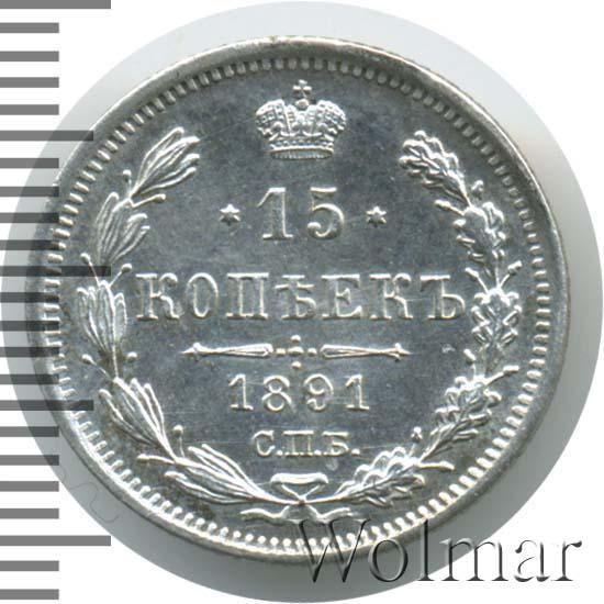 15 копеек 1891 г. СПБ АГ. Александр III.