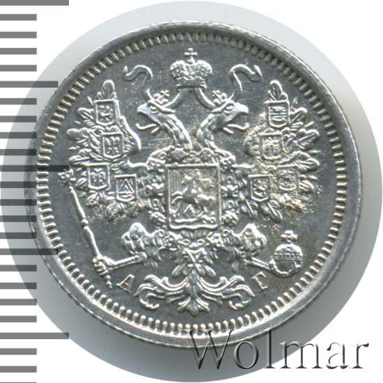 15 копеек 1891 г. СПБ АГ. Александр III
