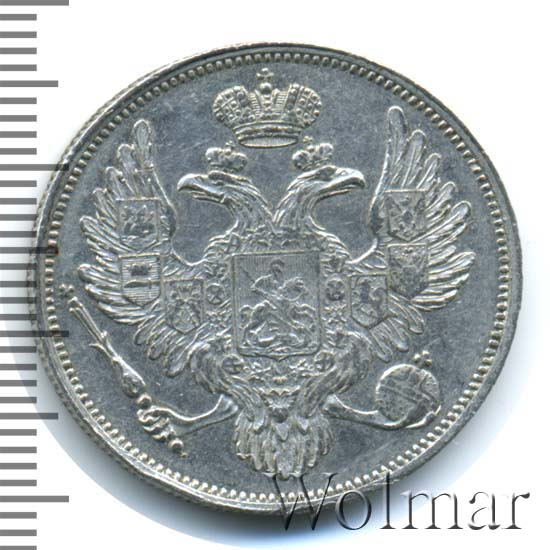 6 рублей 1830 г. СПБ. Николай I.