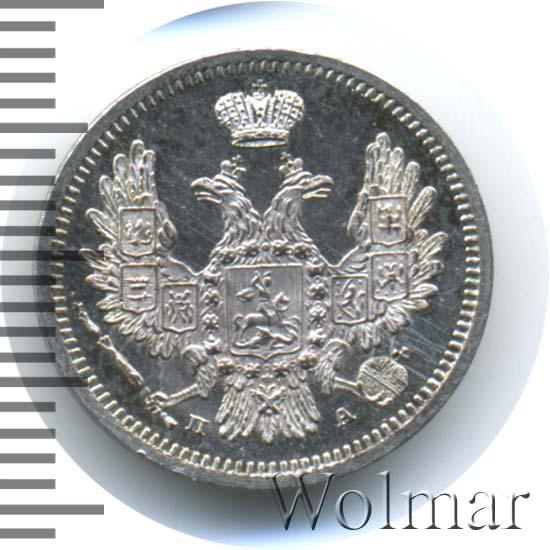 10 копеек 1851 г. СПБ ПА. Николай I.