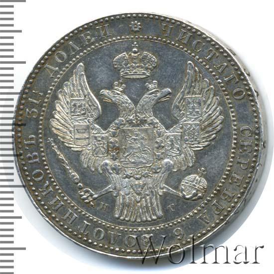 1,5 рубля - 10 злотых 1837 г. НГ. Русско-Польские (Николай I) Санкт-Петербургский монетный двор