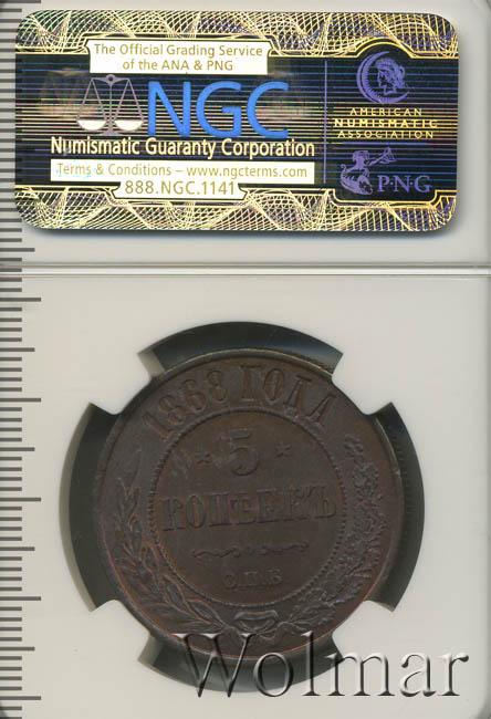 5 копеек 1868 г. СПБ. Александр II Санкт-Петербургский монетный двор