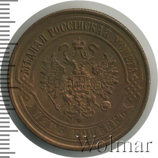 Цена 5 копеек 1870 года мск97