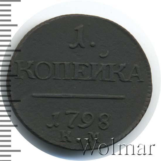 1 копейка 1798 г. КМ. Павел I. Сузунский монетный двор
