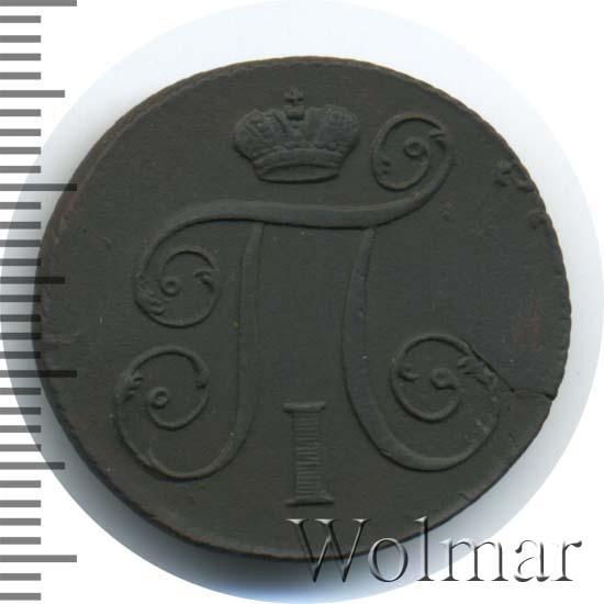 1 копейка 1798 г. КМ. Павел I Сузунский монетный двор