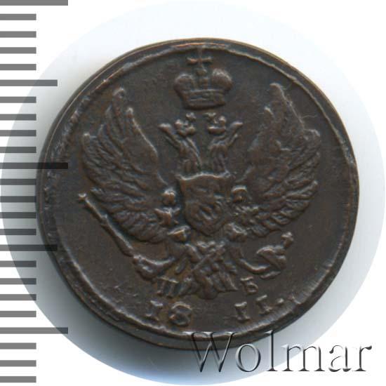 Деньга 1811 г. КМ ПБ. Александр I Буквы КМ ПБ