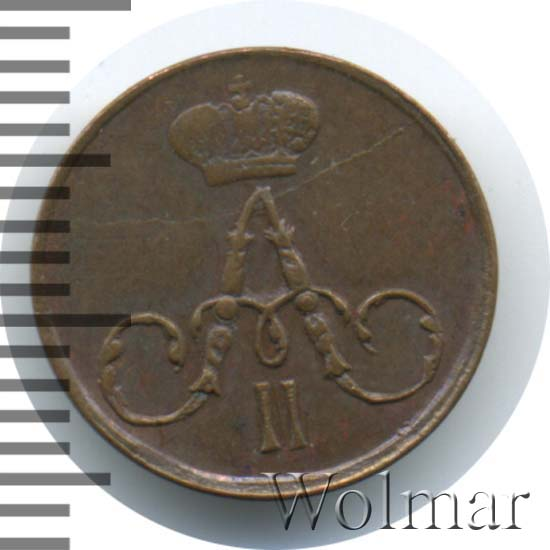Полушка 1857 г. ЕМ. Александр II