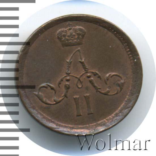 Полушка 1862 г. ЕМ. Александр II