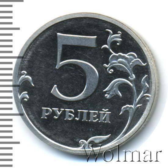 5 рублей 2009 г. ММД. Магнитные