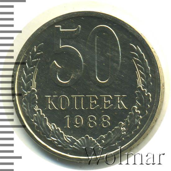 50 копеек 1988 г Гурт «Пятьдесят копеек 1987»