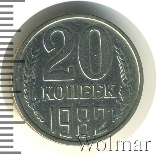 20 копеек 1982 г. Перепутка - штемпель 3 копеек 1978 г