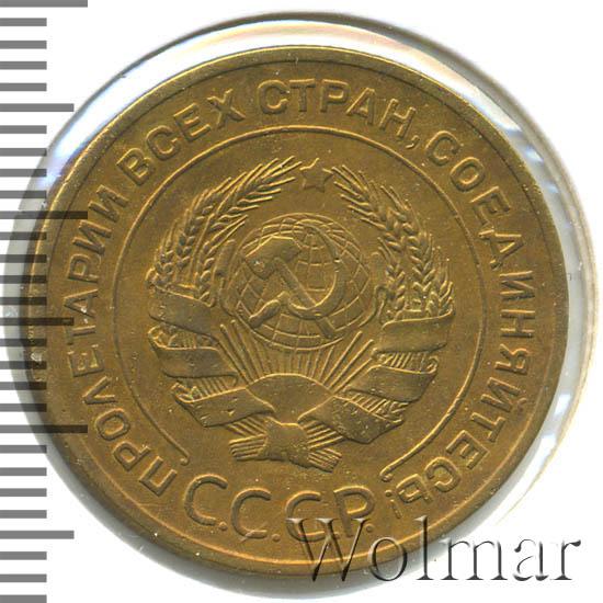 5 копеек 1929 г. Поверхность земного шара плоская