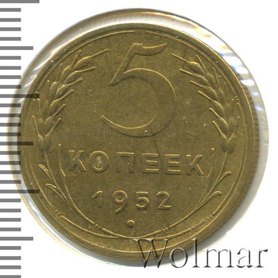 5 копеек 1952 г. Лицевая сторона - 3.22., оборотная сторона - А