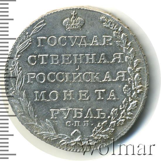 1 рубль 1804 г. СПБ ФГ. Александр I Тиражная монета