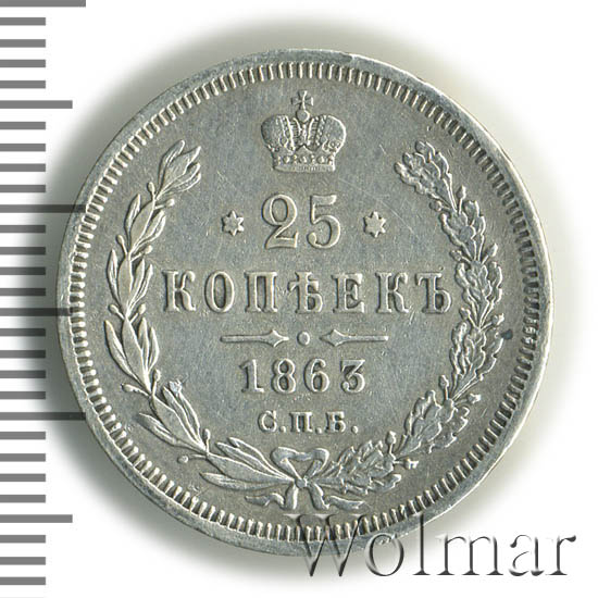 25 копеек 1863 г. СПБ АБ. Александр II.