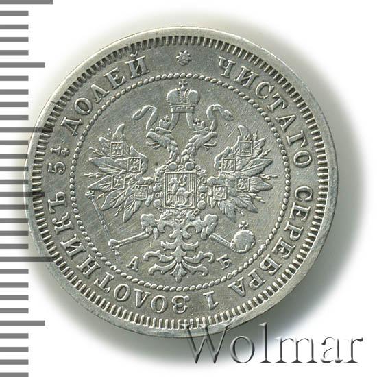 25 копеек 1863 г. СПБ АБ. Александр II