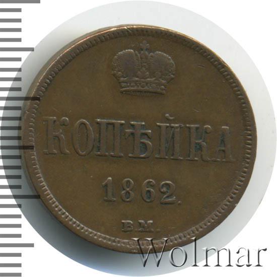 1 копейка 1862 г. ВМ. Александр II. Варшавский монетный двор