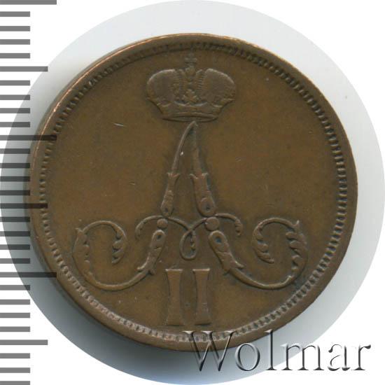 1 копейка 1862 г. ВМ. Александр II Варшавский монетный двор