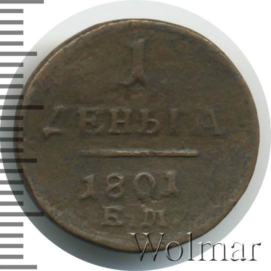 Деньга 1801 г. ЕМ. Павел I. Екатеринбургский монетный двор