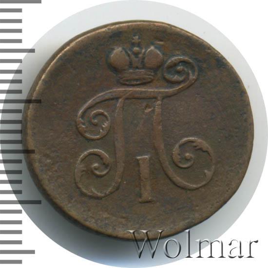 Деньга 1801 г. ЕМ. Павел I Екатеринбургский монетный двор