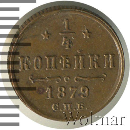 1/4 копейки 1879 г. СПБ. Александр II.