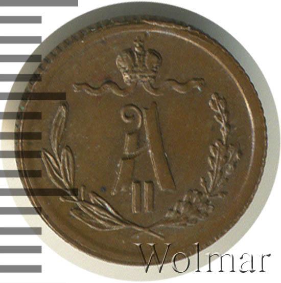 1/4 копейки 1879 г. СПБ. Александр II