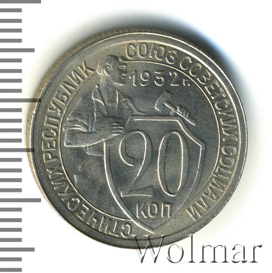 20 копеек 1932 г. Лицевая сторона - 1.2., оборотная сторона - А