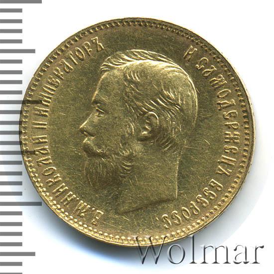 10 рублей 1901 г. (АР). Николай II. Инициалы минцмейстера АР