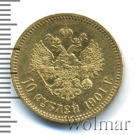 10 рублей 1901 г. (АР). Николай II Инициалы минцмейстера АР