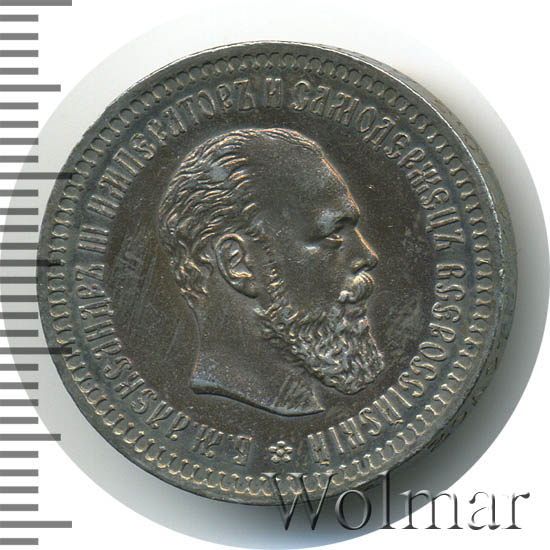 50 копеек 1886 г. (АГ). Александр III.