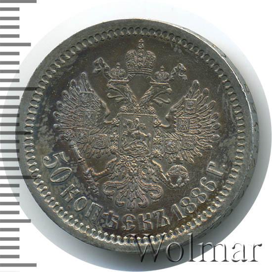 50 копеек 1886 г. (АГ). Александр III