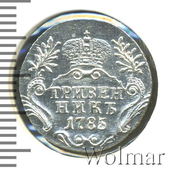 Гривенник 1785 г. СПБ. Екатерина II.
