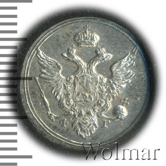 10 копеек 1804 г. СПБ ФГ. Александр I
