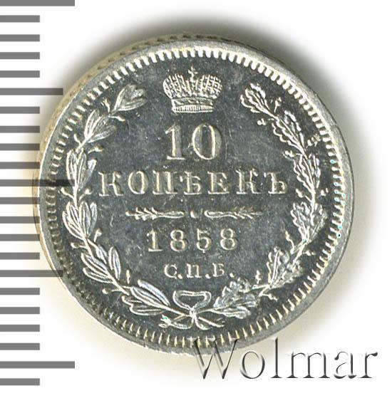 10 копеек 1858 г. СПБ ФБ. Александр II.