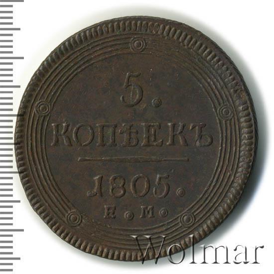 5 копеек 1805 г. ЕМ. Александр I. Екатеринбургский монетный двор. Тип 1806