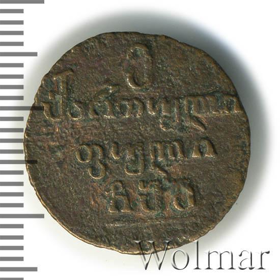 Пули 1806 г. Для Грузии (Александр I)