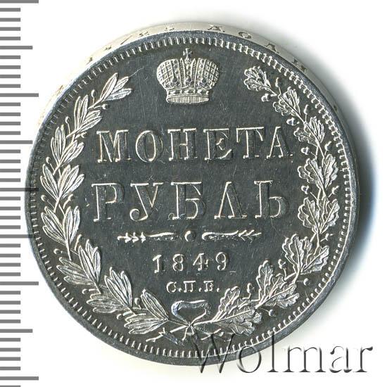 1 рубль 1849 г. СПБ ПА. Николай I. Новый тип. Св. Георгий в плаще