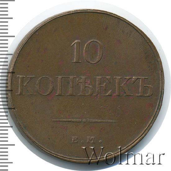 10 копеек 1833 г. ЕМ ФХ. Николай I. Екатеринбургский монетный двор