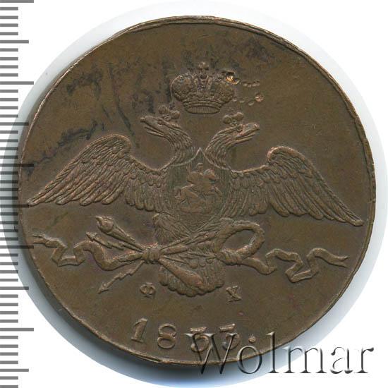 10 копеек 1833 г. ЕМ ФХ. Николай I Екатеринбургский монетный двор