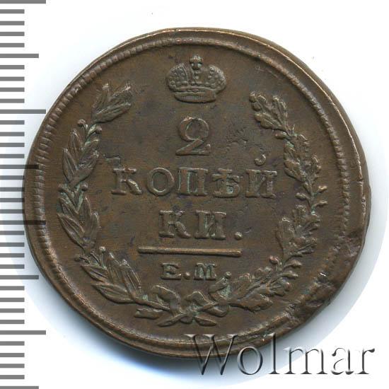 2 копейки 1818 г. ЕМ ФГ. Александр I. Буквы ЕМ ФГ