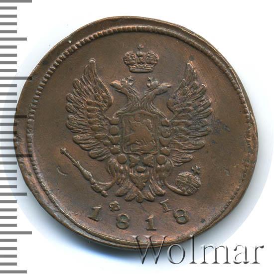 2 копейки 1818 г. ЕМ ФГ. Александр I Буквы ЕМ ФГ