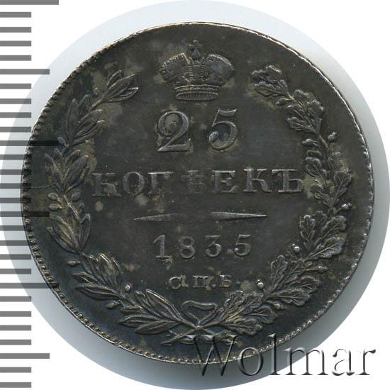 25 копеек 1835 г. СПБ НГ. Николай I.