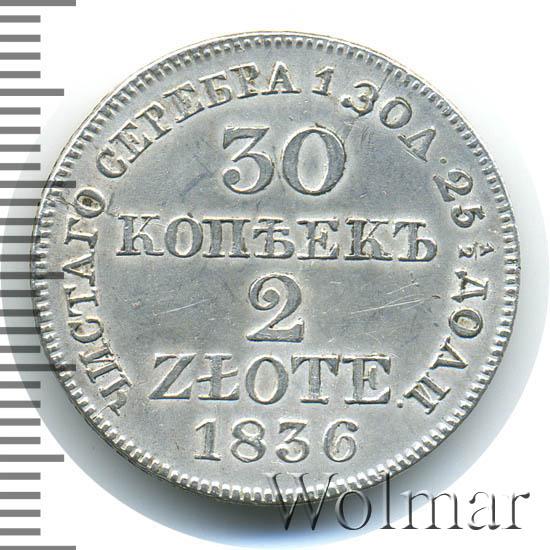30 копеек - 2 злотых 1836 г. MW. Русско-Польские (Николай I).