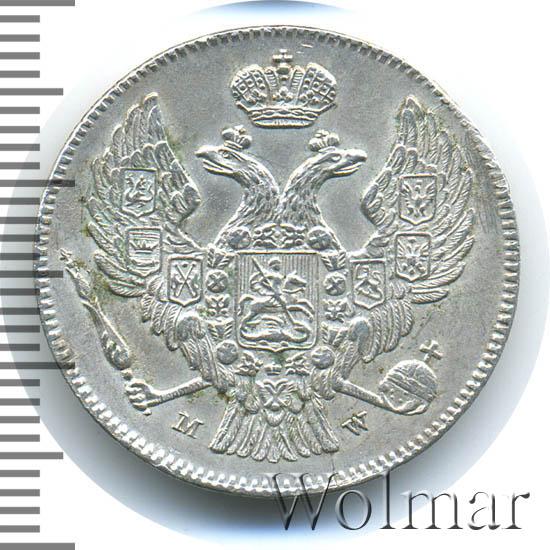 30 копеек - 2 злотых 1836 г. MW. Русско-Польские (Николай I)